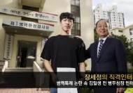 """[장세정의 직격 인터뷰]""""손흥민 병역특례로 110억 수입···외국선 일부 환수"""""""