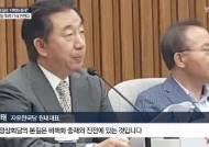 """[포토사오정]김성태 """"평양정상회담이 퍼주기식 안돼"""""""