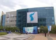 남북 24시간 소통시대 개막…공동연락사무소 오늘 개소