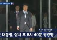 """순안비행장서 공식 환영행사 … """"김정은 직접 영접 기대"""""""