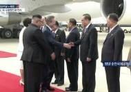 문재인 대통령 도착한 평양공항, 북측 영접단은 누구?