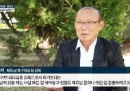 """박항서 """"베트남 팬들, 피자·캔맥주·옥수수 건네며 환영"""""""