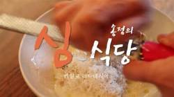 [심식당] 한국선 5%만 찾는다는 라자냐로 줄서는 맛집된 비결은