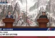 [속보] 北 동창리 미사일 발사대 영구 폐쇄한다