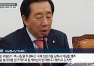 """[포토사오정]김성태,""""어디에도 실질적 비핵화 조치 없다"""" 반발..."""