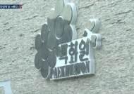 """정동영 """"김정은, 서울서 환영받을 만큼 일 많이 못했다"""""""