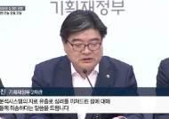 """기재부 """"국정운영 심대한 영향…심재철 의원 오늘 검찰 고발"""""""