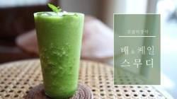 [혼밥의정석] 추석때 찐 살, 배 넣은 이 음료로 빼 볼까