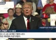 """김정은 언급한 트럼프 """"우린 거칠었다…그러다 사랑에 빠졌다"""""""