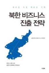 """""""김정은의 경제개발, 투자유치 의지는 높이 평가 가능"""""""