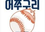 '무조건 착한 사람'만 뽑는 … 경남 하동 '어쭈구리 야구단'