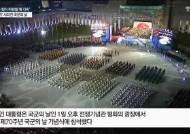 """문 대통령, 국군의날 기념사 """"전쟁 기억 때문에 평화 절실"""""""