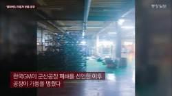 GM 군산공장 문 닫자 … 56억 들인 부품사 로봇 고철 신세