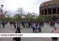 BTS, 뉴욕서 북미투어 피날레 … 4만명 한국어 떼창·파도타기