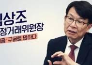 """김상조 """"애플 불공정행위, 연내 심판할 것…구글도 조사중"""""""