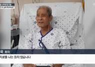 손자 13명 중 2명 서명 못 받아…90세 할머니 호흡기 달고 고통