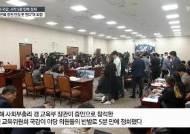 '증인선서'부터 유은혜 난타한 야당···교육부 국감 정회