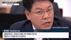 """""""재판도 안끝났는데 강정마을 사면하겠다? 대통령이 사법농단"""""""