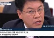 """""""야당 탓"""" VS """"대통령 탓""""…국감장서 '식물 헌재' 책임공방"""