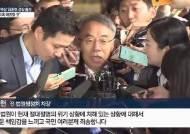"""[속보] 임종헌 """"무거운 책임감, 국민께 죄송…의혹 적극 해명할 것"""""""