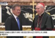文대통령 '한반도 평화 미사' 참석…한국어·이탈리아어로 진행