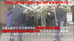 노조원들 정규직 전환 개입해 폭력 행사, 7급보 → 7급 승진 요구도