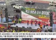 택시 파업 광화문 집회에 7만명 … 서울 출퇴근길 큰 혼란은 없었다