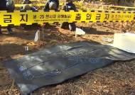 """DMZ서 국군 유해 첫 수습…""""박재권 이등중사로 확인"""""""