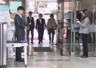 임종헌 영장심사 출석…사법농단 개입 의혹에 '묵묵부답'
