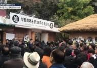 민주당 시장은 안 오고, 한국당 지사는 울고