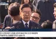 """이재명 경찰 첫 조사…""""인생지사 새옹지마…사필귀정"""""""