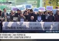 """대법원 강제징용 배상 판결, 한국당 """"일본은 더 이상 망언과 몰염치 그만"""""""