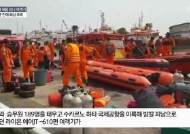 [서소문사진관] 189명 탑승한 인도네시아 라이언 에어 추락현장에 기름띠와 항공기 잔해만