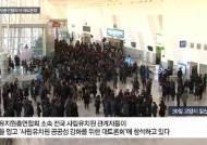"""法, '유치원 명단 공개 금지' 가처분 신청 기각 """"청구 권한 없다"""""""