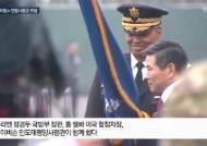 """""""외부의 위협을 물리쳐야""""…신임 에이브럼스 연합사령관 취임"""