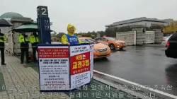 하윤수 교총 회장, '교권 3법'의 조속한 국회통과 촉구 1인 시위