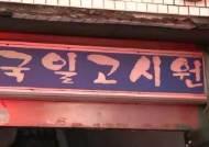 국일고시원처럼…스프링클러 없는 고시원 서울에만 1080곳 더 있다