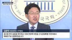 김병준 최후통첩 하루만에 한국당서 쫓겨나는 전원책