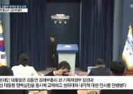 [속보] '김앤장' 결국 아웃…경제부총리 홍남기 靑정책실장 김수현