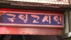 불 나면 속수무책 참사 … 스프링클러 없는 고시원 서울에만 1080곳