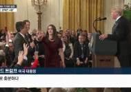"""""""기자가 女인턴 손댔다""""…백악관 영상 조작 논란"""