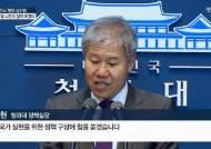 '소득주도' 뺀 김수현···'文 지시사항'서 드러낸 본심