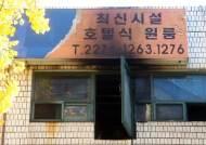 """""""화재 피하다 추락할까 겁나""""…무용지물된 탈출 수단 '완강기'"""