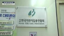 [속보] 경찰 '불법 정치자금 의혹' 어린이집총연합회 압수수색
