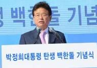 """박정희 기념행사서 이철우 경북지사 """"지X하고 있어"""" 욕설"""