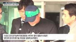 """""""양진호. 헤비업로더 보호 시스템도 만들어""""…경찰, 검찰 송치"""