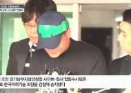 """경찰 """"양진호, 음란물 유통·폭행·마약 모두 확인…추가 혐의도"""""""