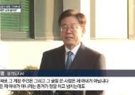 """시장 출마 땐 이혼장 내민 김혜경 """"대선 내가 나가라 했다"""""""