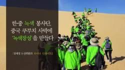 [차이나 인사이트] 서울 하늘 미세먼지 악화 책임이 트럼프에 있다고?