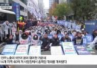 현대·기아차 빼면 1만여명…힘 빠진 민주노총 총파업